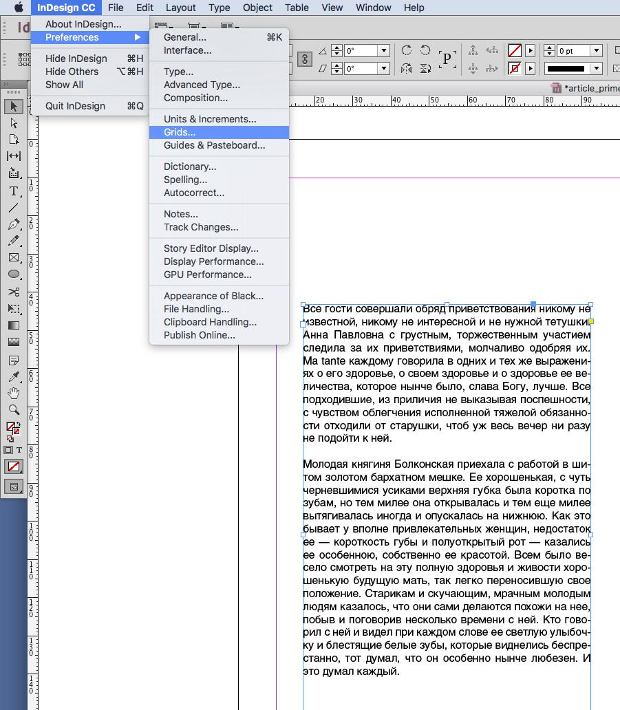 инДизайн создание сетки базовых линий
