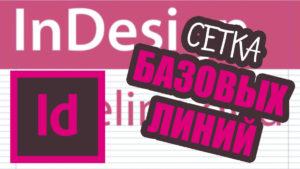 Записали очередной видеоурок по верстке — «Создание сетки базовых линий в InDesign»